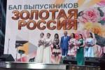 «Золотая Россия»: лучшие из лучших